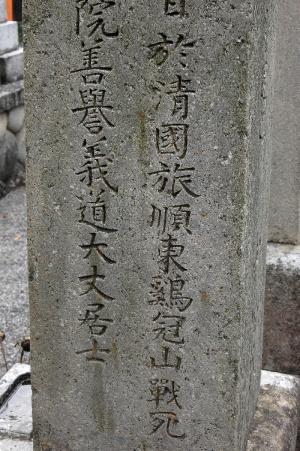 日露戦争戦死者の墓碑から戦死場所の部分です
