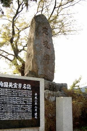 海津の「忠魂碑」