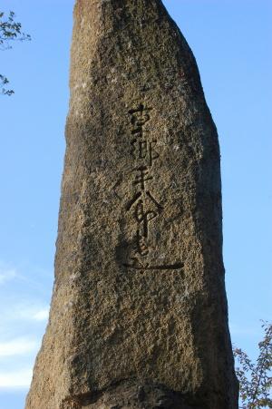 忠魂碑の左側面に「東郷平八郎書」の文字