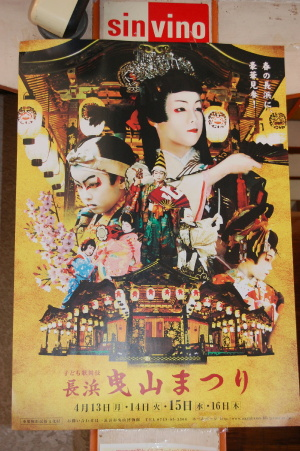 「こども歌舞伎」ポスター