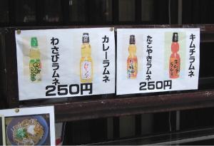 「わさびラムネ カレーラムネ たこやきラムネ キムチラムネ」すべて250円