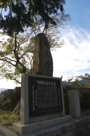 「殉国英霊芳名誌」@マキノ海津公園
