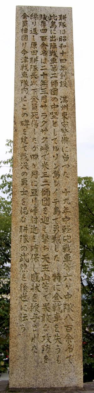 戦車第十聯隊之碑の碑文