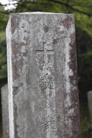 十字架と「愛」の文字
