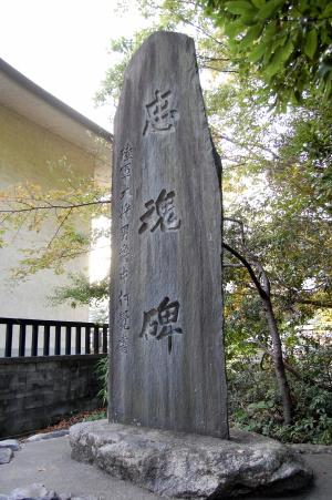 「忠魂碑」@近江八幡市「慰霊殿」奥