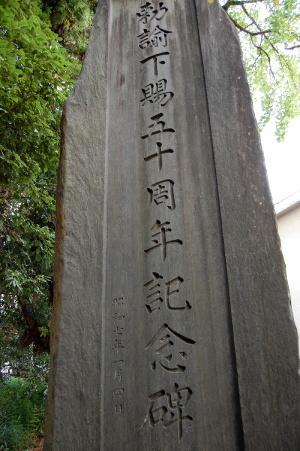 「忠魂碑」背面