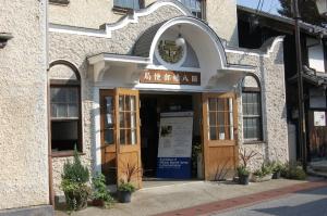 旧八幡郵便局舎入り口