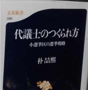 パク・チョルヒー『代議士のつくられ方』(2000年)