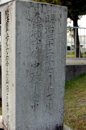 陸軍歩兵上等兵山田庄七之墓
