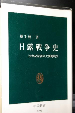横手慎二『日露戦争史 20世紀最初の大国間戦争』(中公新書)
