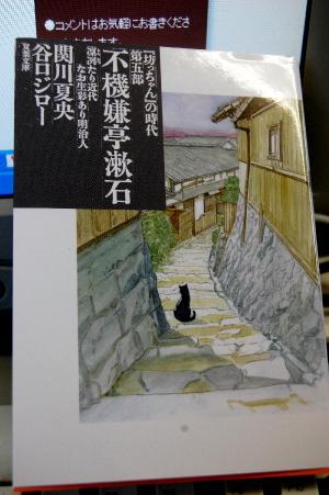 関川夏央・谷口ジロー『「坊ちゃんの時代」第五部 不機嫌亭漱石』