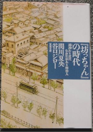 関川夏央・谷口ジロー 『「坊ちゃん」の時代 第一部』
