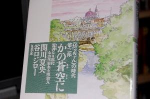 関川夏央・谷口ジロー 『「坊ちゃん」の時代 第三部 かの蒼空に』