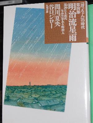 関川夏央・谷口ジロー『「坊ちゃん」の時代 第四部 明治流星群』