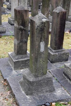 旧真田山陸軍墓地の清国俘虜の墓碑(塗りつぶしがある)