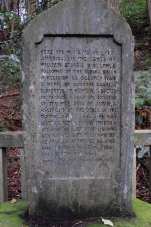 William Sturgis Bigelow の墓碑文