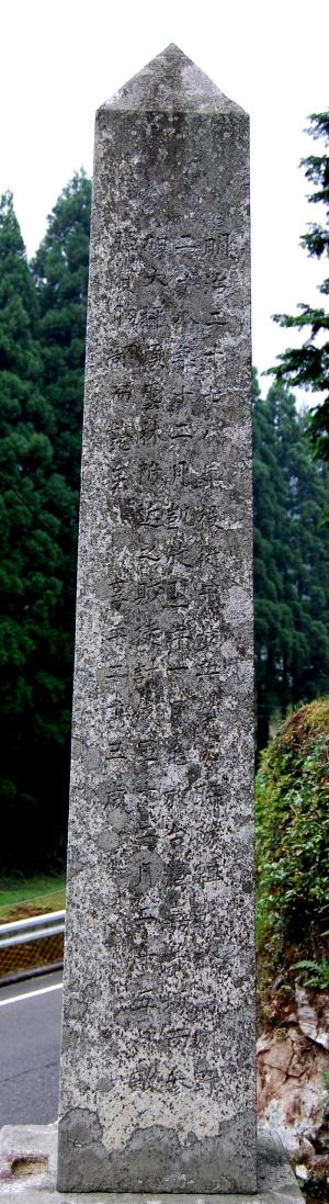 軍歩兵一等卒林甚蔵は台湾征服戦争(1896年)で戦闘死