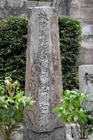 故陸軍野戦銕道隊 松岡 七郎 墓