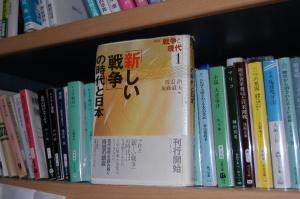 『講座 戦争と現代』シリーズ第一巻