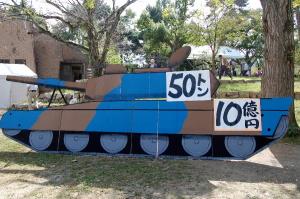 「90式戦車」を見る