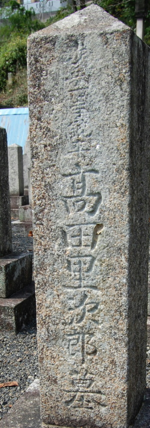 「歩兵一等銃卒 高田里次郎」の墓碑@旧大津陸軍墓地