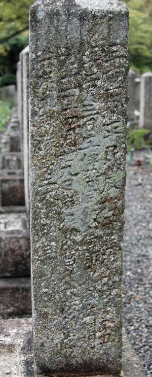 K116の墓碑の右側面