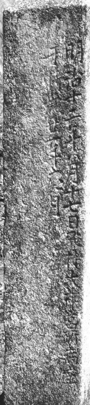 墓碑の左側面