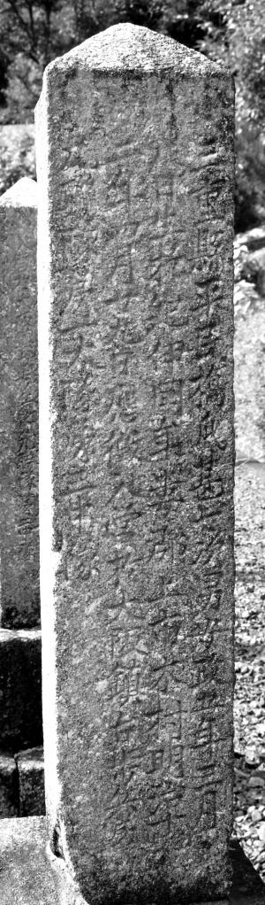 橋爪佐次郎の墓碑の右側面