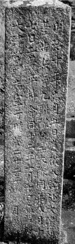 「二等卒堀田源七之墓」左側面