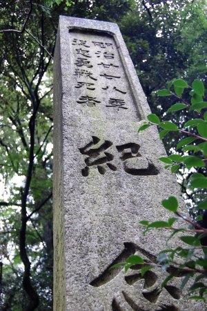 日清戦争「紀念碑」@蝉丸神社