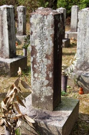 愛智郡日枝村出身「陸軍輜重輸卒 清水常吉」の墓碑(明治28年6月23日没