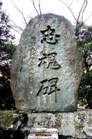 川上村の忠魂碑(自然石そのままの巨大なものでした)