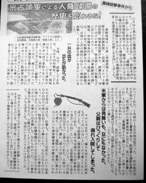 米占領軍の農婦銃撃事件(昭和22年7月2日)の記事@「読者のひろば」