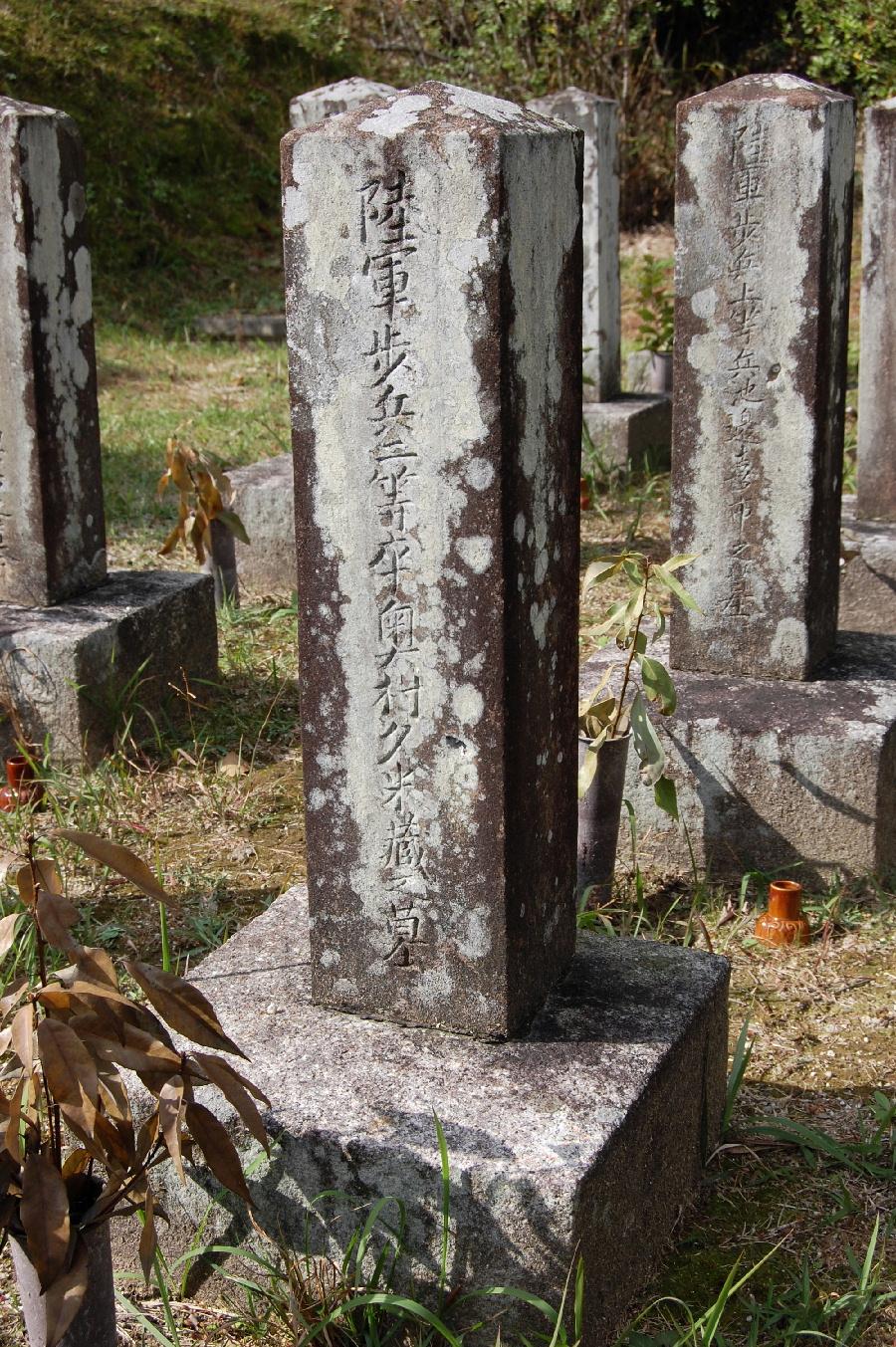日清戦争戦病死者「陸軍歩兵二等卒 奥村久米蔵之墓」@旧大津陸軍墓地