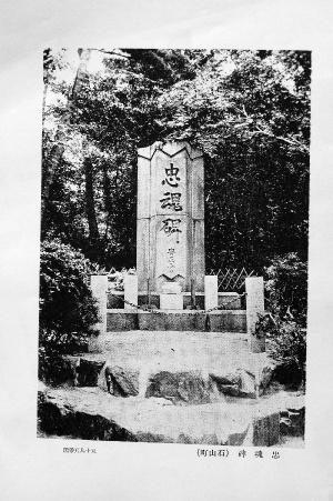 戦前の石山忠魂碑