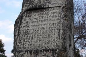 深清水「慰霊碑」の背面に刻まれた戦没者名簿