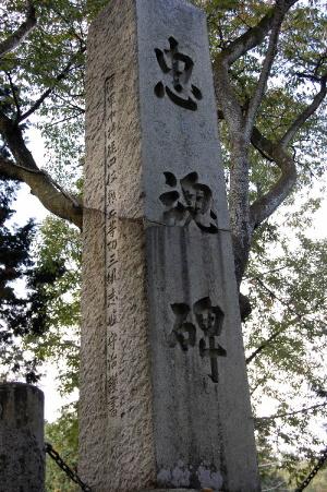 今津町「忠魂碑」の正面と右側面