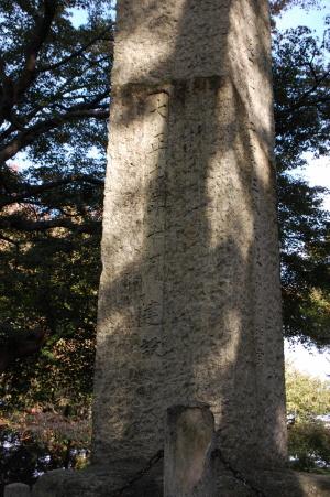 今津町忠魂碑の背面