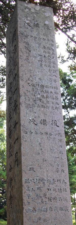 「奉公之碑」左側面