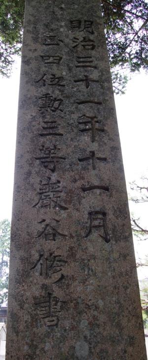 「奉公之碑」背面