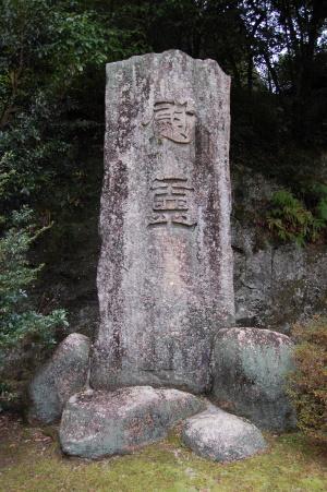 「慰霊碑」@広瀬神社