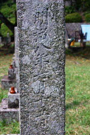 明治八年七月十五日死亡の「舘源左衛門」の墓