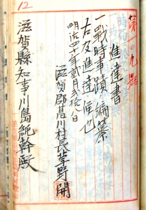 戦時事績編纂(葛川村)