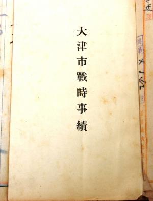 「大津市戦時事績」(明治四十年二月)