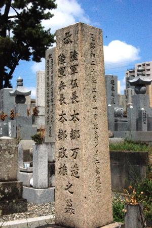 「昭和二十年二月一日 比島レイテ島戦死」~二人の墓碑~