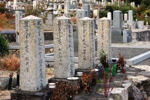 「昭和二十九年建立」の四基