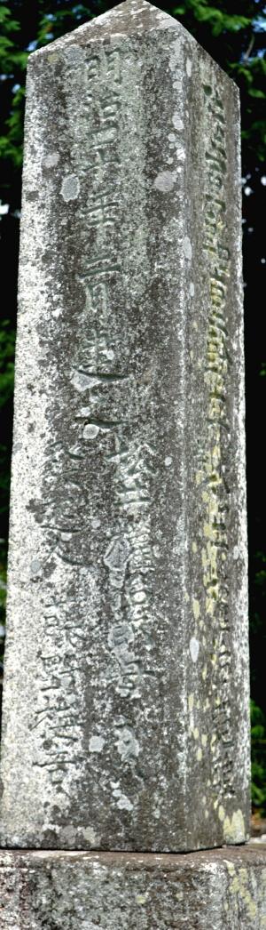 「陸軍輜重輸卒松井権治郎碑」の左側面