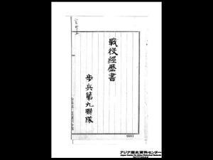 「戦役経歴書 歩兵第九聯隊」