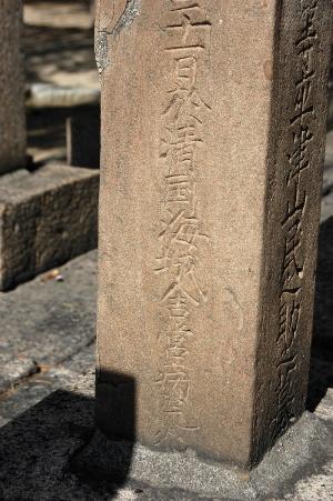 旧真田山陸軍墓地の墓碑には死亡した病院名が明記されている