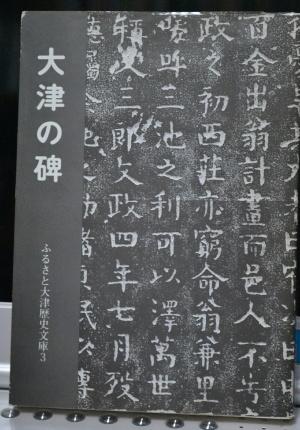 「大津の碑」(1961年大津市史編さん室)